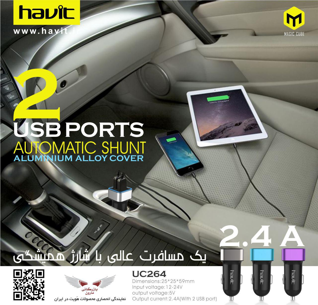 HAVIT UC264 CAR CHARGER