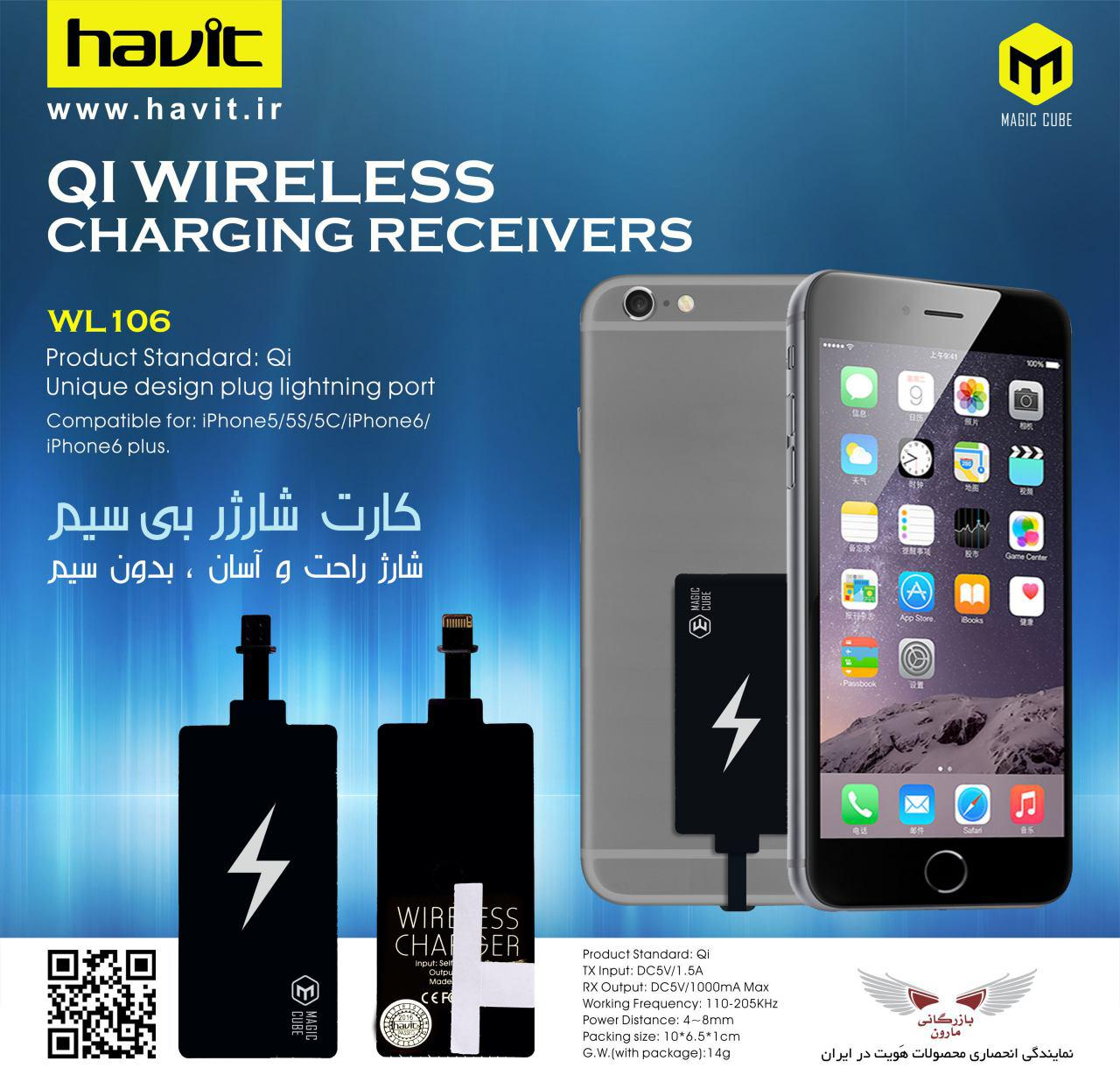 HAVIT WL106 WIRELESS CHARGER