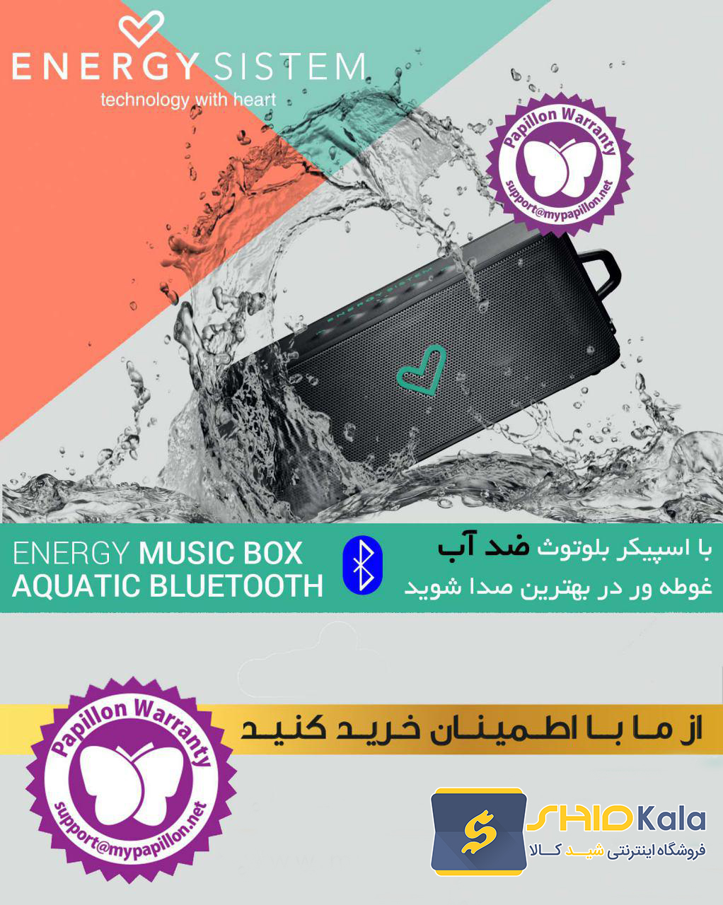 ENERGY MUSIC BOX AQUATIC