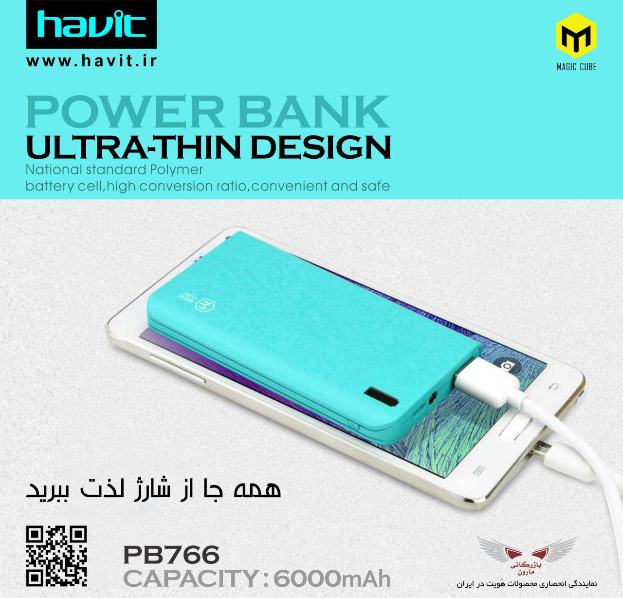 HAVIT PB766 POWERBANK