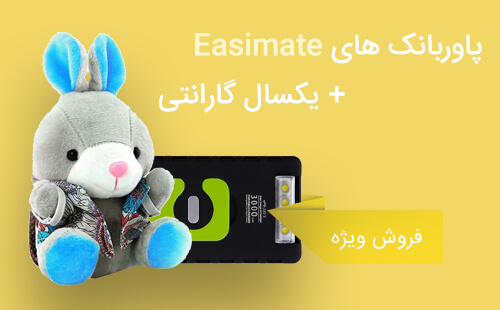 easimate powerbanks